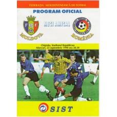 Программа Молдова - Румыния 23.09.1998 товарищеский матч
