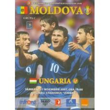 Программа Молдова - Венгрия национальные сборные 17.11.2007
