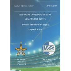 Программа Шериф Тирасполь - Сутьеска Никшич 17.07.2013