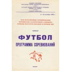 Программа Финал всесоюзных соревнований СДЮШОР команд высшей и первой лиг 1986