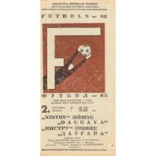 Программа Даугава - Нистру Кишинев первая лига чемпионата СССР 02.11.1986