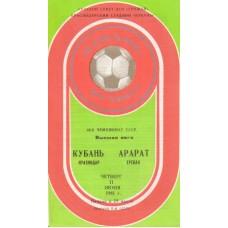 Программа Кубань Краснодар - Арарат Ереван 11.06.1981