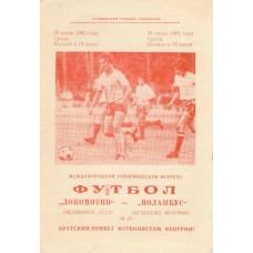 Программа Локомотив Челябинск - Воланбус Венгрия товарищеский матч 28.06.1982