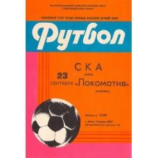 Программа СКА Киев - Локомотив Москва 1982