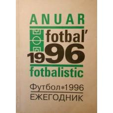 """Ежегодник """"Молдавский футбол-1996"""" валовики, статистика"""