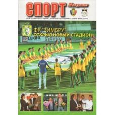 "Ежегодник ""СПОРТ МОЛДОВЫ"" сезон 2005 - 2006"