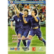 Ежегодник ФУТБОЛЬНЫЙ ГОД 2005