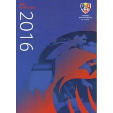 """""""Футбол в Молдове 2016"""" официальное издание Федерации Футбола Молдовы"""