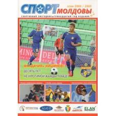 "Ежегодник ""СПОРТ МОЛДОВЫ"" сезон 2008 - 2009"