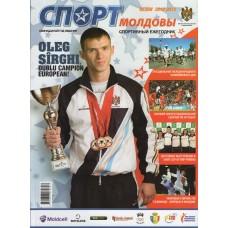 "Ежегодник ""СПОРТ МОЛДОВЫ"" сезон 2012-2013"