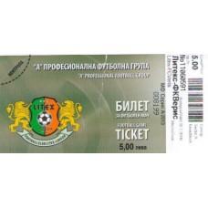 Билет ФК Литекс Ловеч (Болгария) - ФК Верис Кишинев (Молдова) ЛЕ 10.07.2014