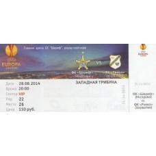 Билет ФК Шериф Тирасполь (Молдова) - ФК Риека (Хорватия) Лига Европы 28.08.2014