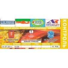 Билет Искра-Сталь Рыбница (Молдова) - Вараждин (Хорватия) Лига Европы 14.07.2011